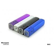 Портативное зарядное устройство M-5